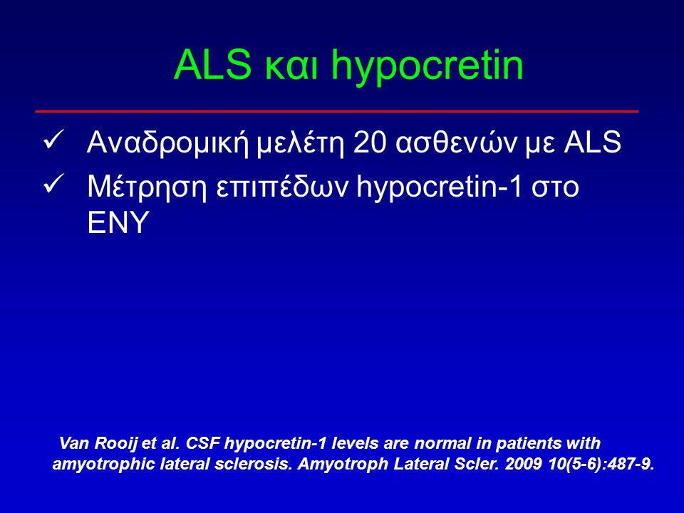 ALS και hypocretin Αναδρομική μελέτη 20 ασθενών με ALS