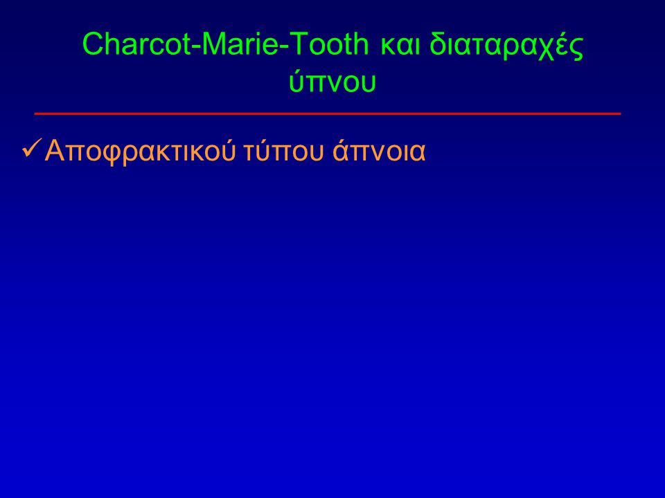 Charcot-Marie-Tooth και διαταραχές ύπνου