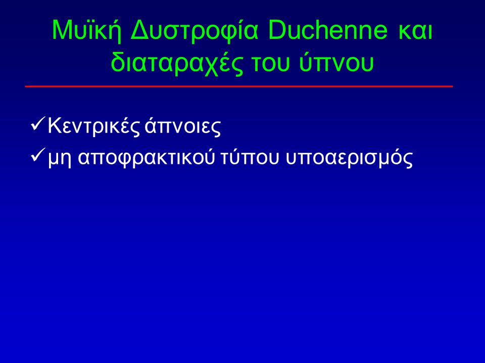 Μυϊκή Δυστροφία Duchenne και διαταραχές του ύπνου