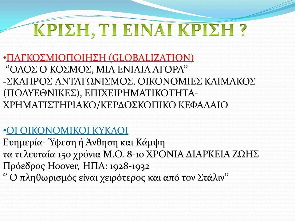 ΚΡΙΣΗ, ΤΙ ΕΙΝΑΙ ΚΡΙΣΗ ΠΑΓΚΟΣΜΙΟΠΟΙΗΣΗ (GLOBALIZATION)