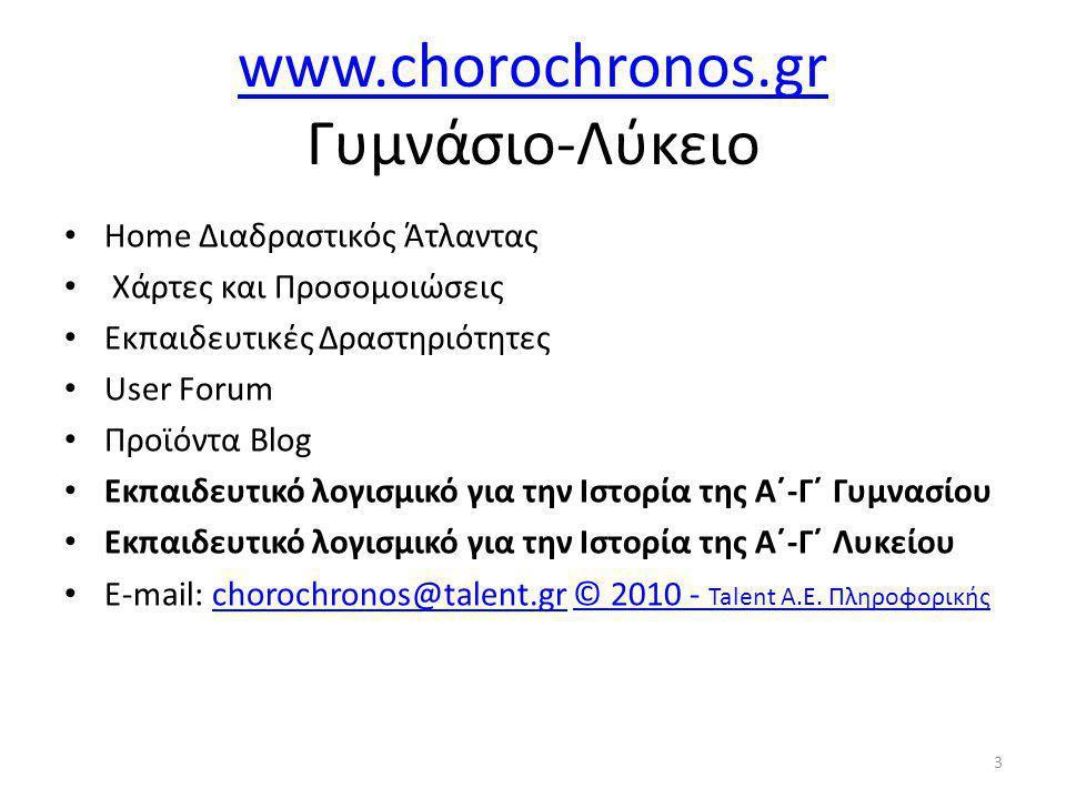 www.chorochronos.gr Γυμνάσιο-Λύκειο