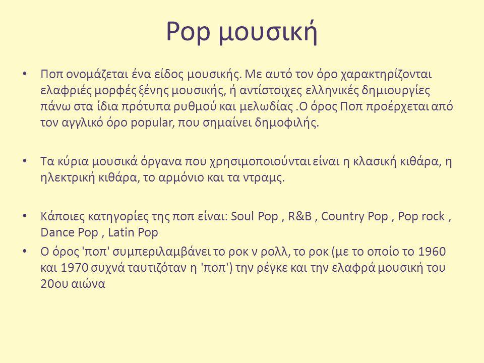 Pop μουσική