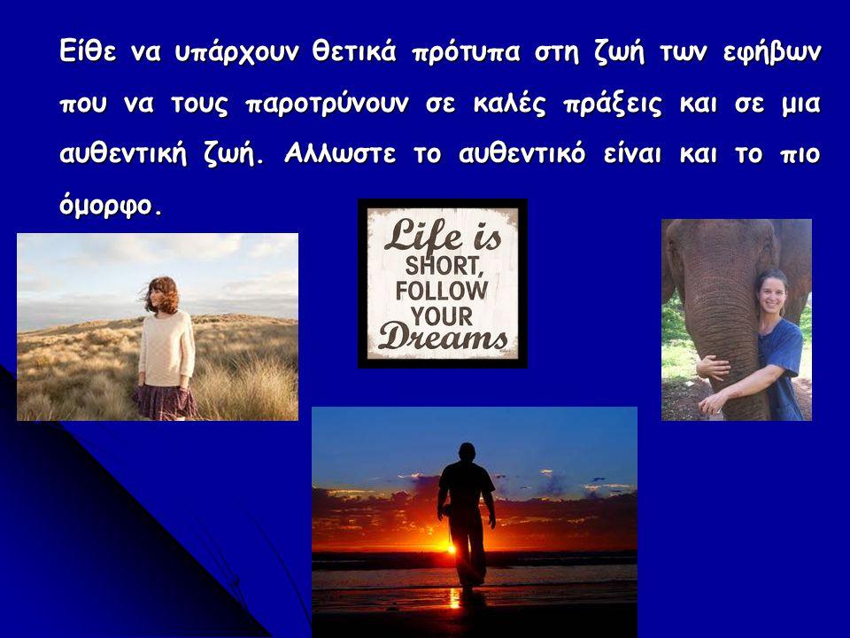 Είθε να υπάρχουν θετικά πρότυπα στη ζωή των εφήβων που να τους παροτρύνουν σε καλές πράξεις και σε μια αυθεντική ζωή.