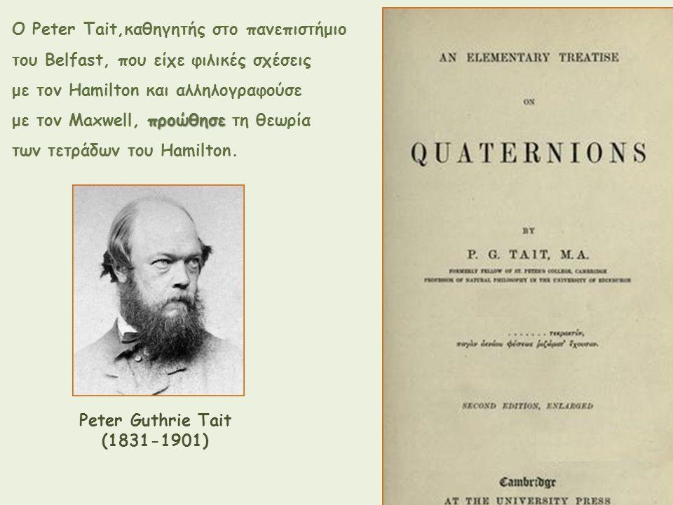 Ο Peter Tait,καθηγητής στο πανεπιστήμιο