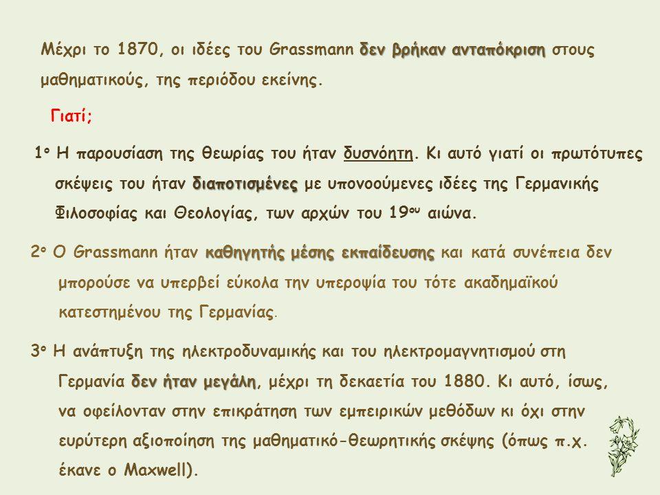 Mέχρι το 1870, οι ιδέες του Grassmann δεν βρήκαν ανταπόκριση στους