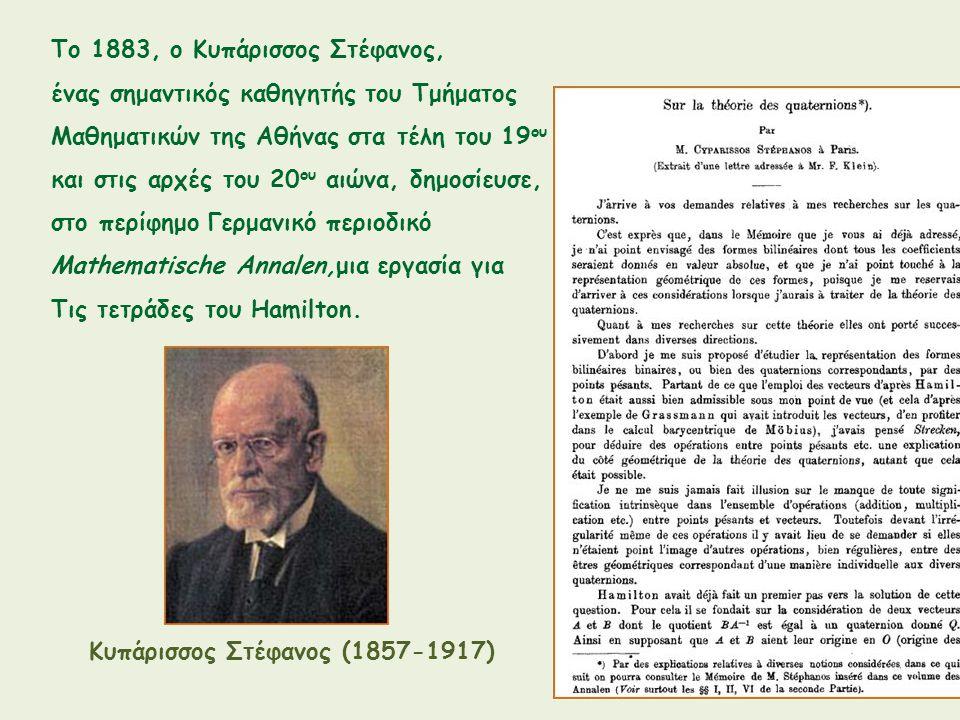 Το 1883, ο Κυπάρισσος Στέφανος,