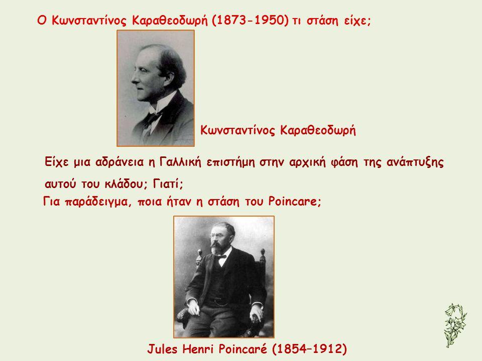 Ο Κωνσταντίνος Καραθεοδωρή (1873-1950) τι στάση είχε;