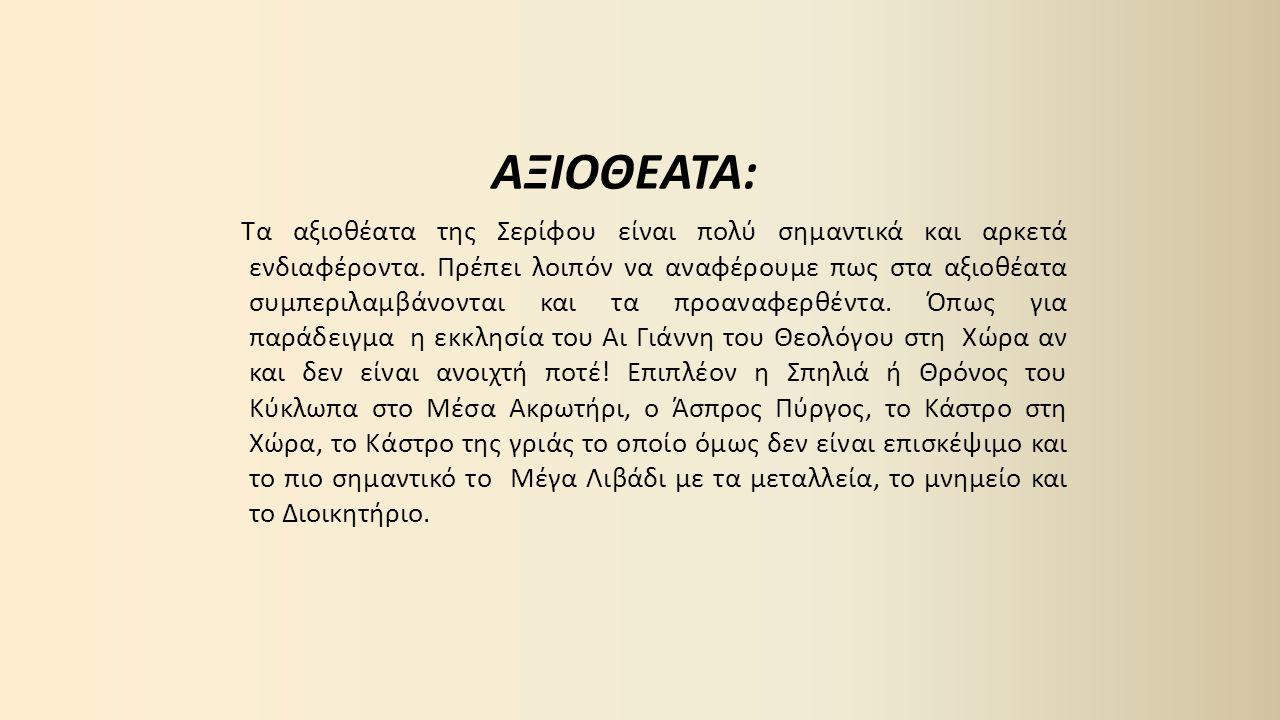 ΑΞΙΟΘΕΑΤΑ: