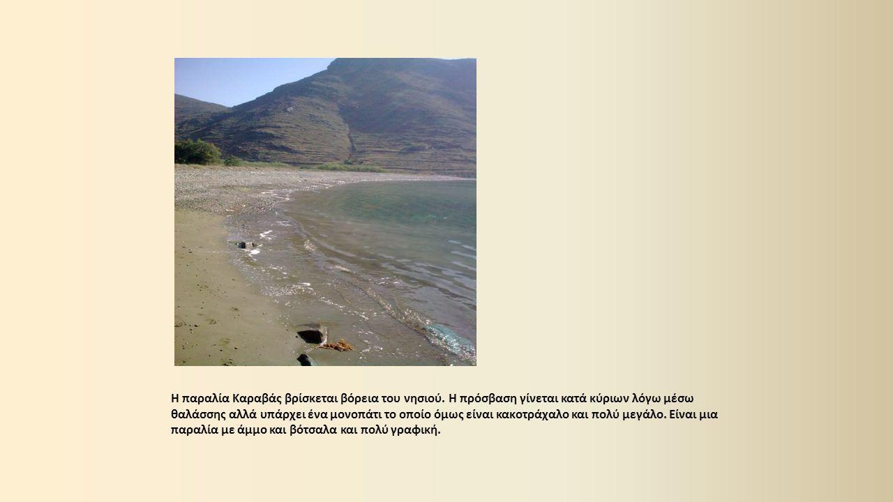 Η παραλία Καραβάς βρίσκεται βόρεια του νησιού