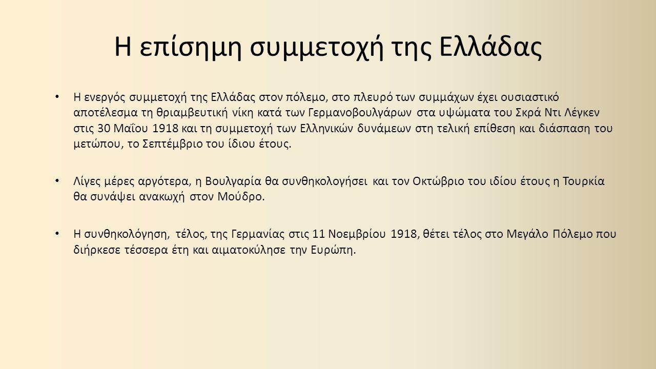 Η επίσημη συμμετοχή της Ελλάδας