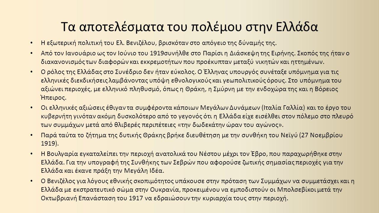 Τα αποτελέσματα του πολέμου στην Ελλάδα