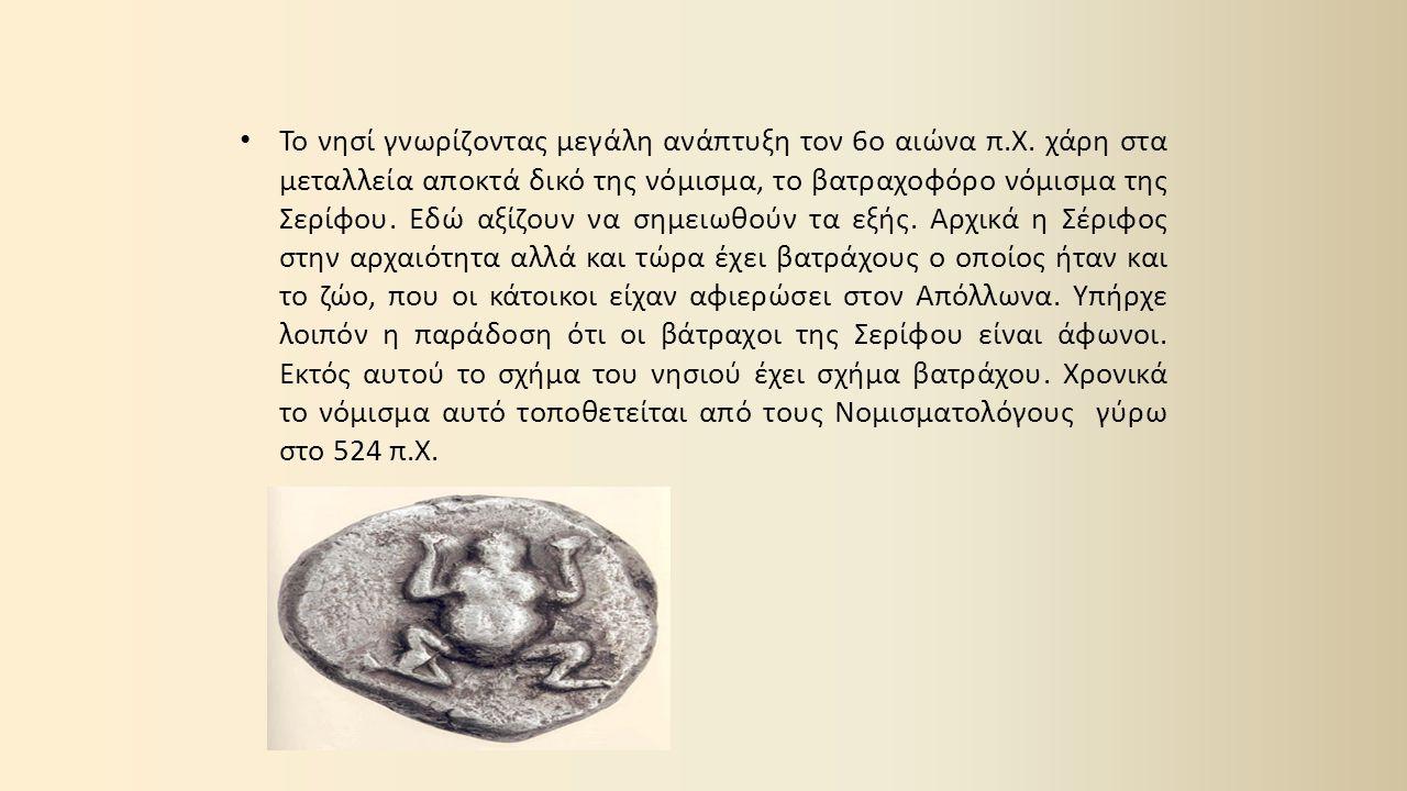 Το νησί γνωρίζοντας μεγάλη ανάπτυξη τον 6ο αιώνα π. Χ