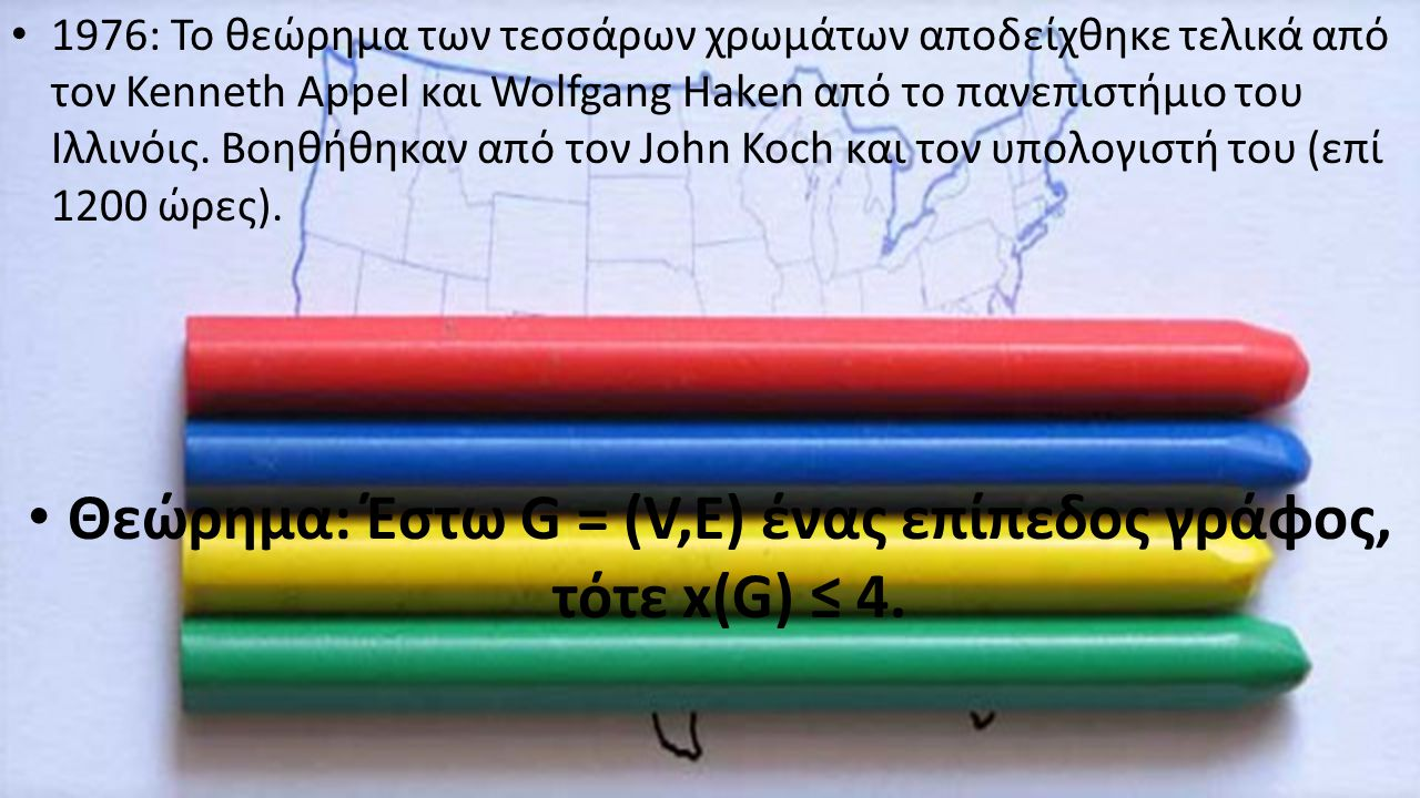 Θεώρημα: Έστω G = (V,E) ένας επίπεδος γράφος, τότε x(G) ≤ 4.