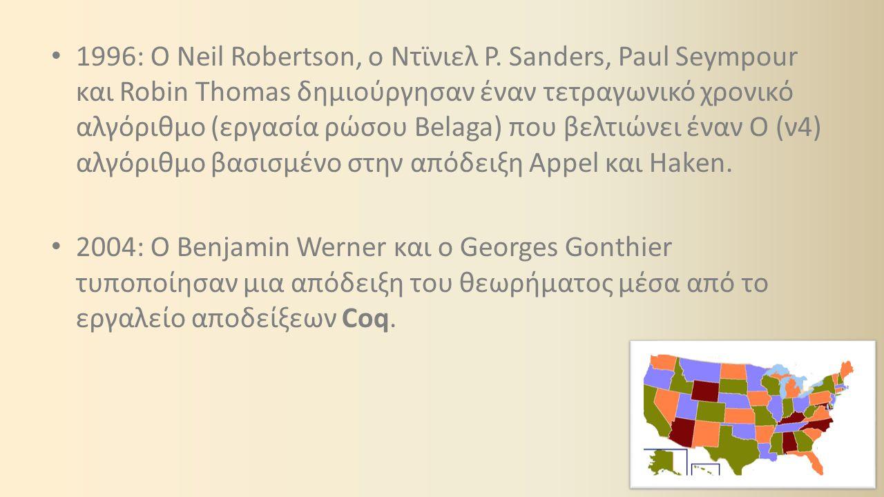 1996: O Neil Robertson, ο Ντϊνιελ Ρ