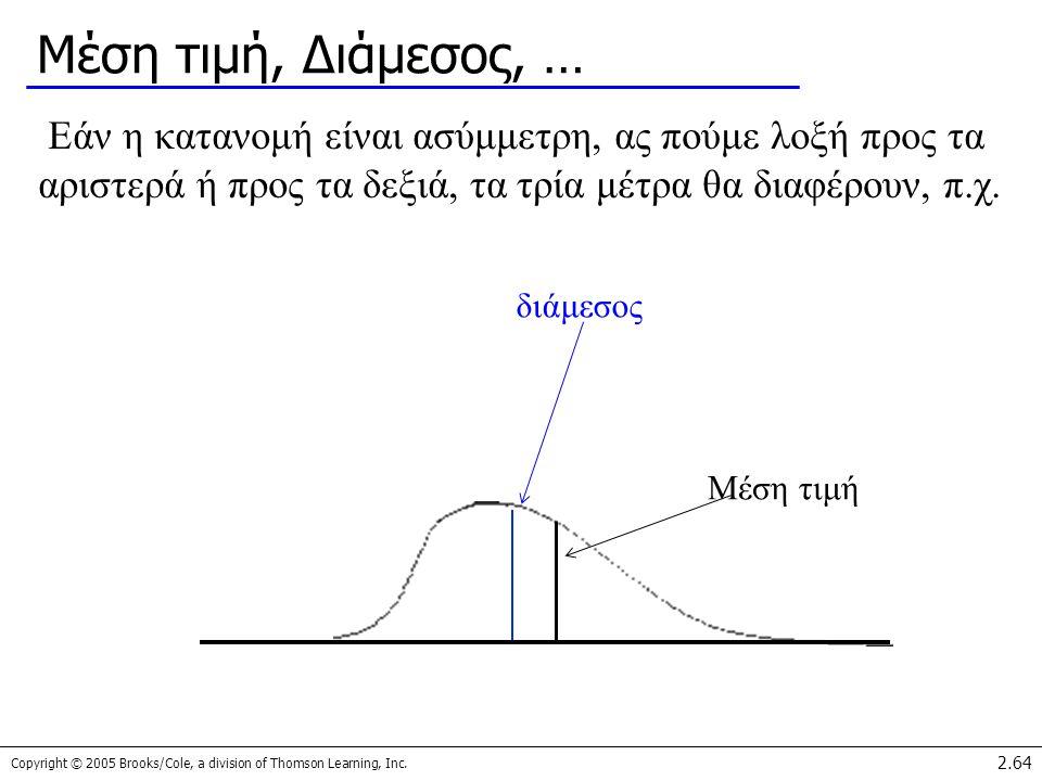 Μέση τιμή, Διάμεσος, … Εάν η κατανομή είναι ασύμμετρη, ας πούμε λοξή προς τα αριστερά ή προς τα δεξιά, τα τρία μέτρα θα διαφέρουν, π.χ.