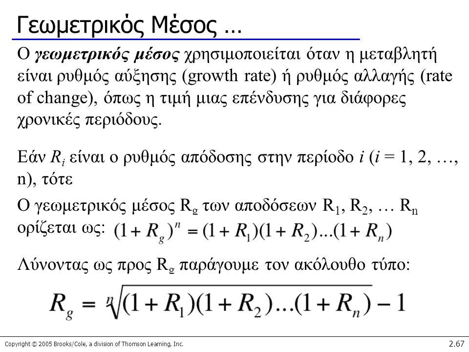 Γεωμετρικός Μέσος …