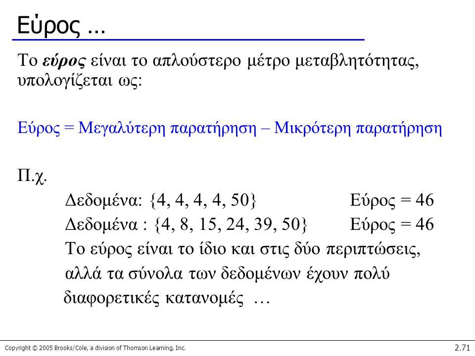 Εύρος … Το εύρος είναι το απλούστερο μέτρο μεταβλητότητας, υπολογίζεται ως: Εύρος = Μεγαλύτερη παρατήρηση – Μικρότερη παρατήρηση.