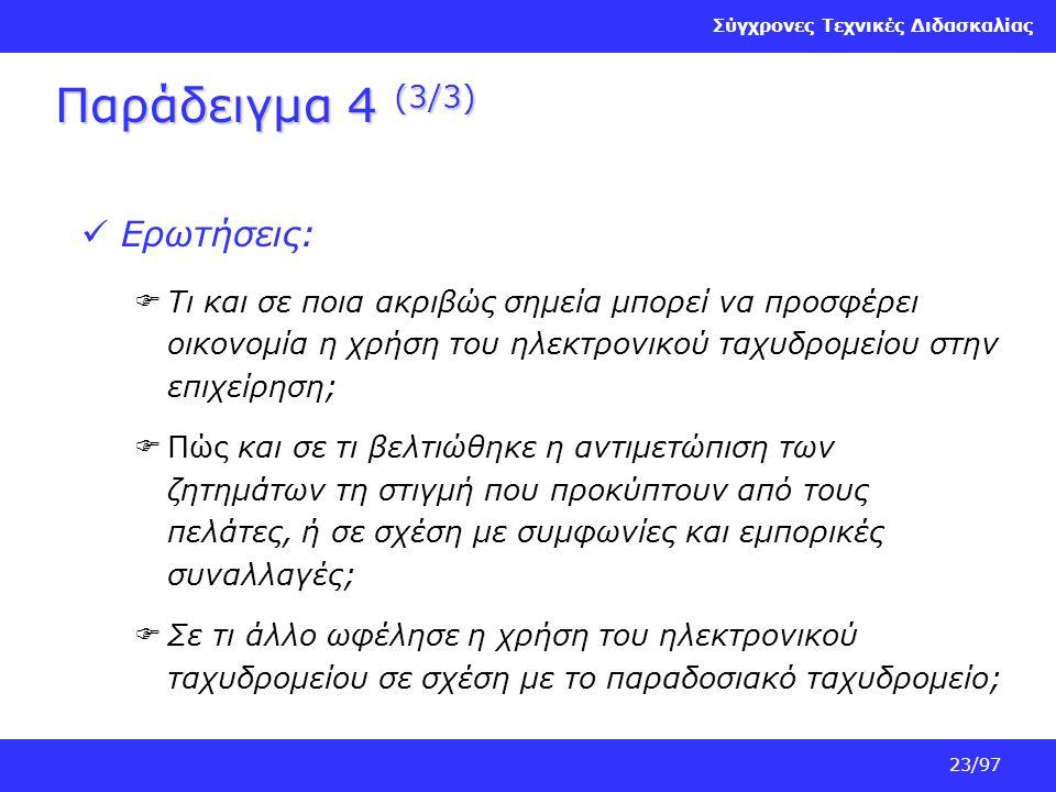 Παράδειγμα 4 (3/3) Ερωτήσεις: