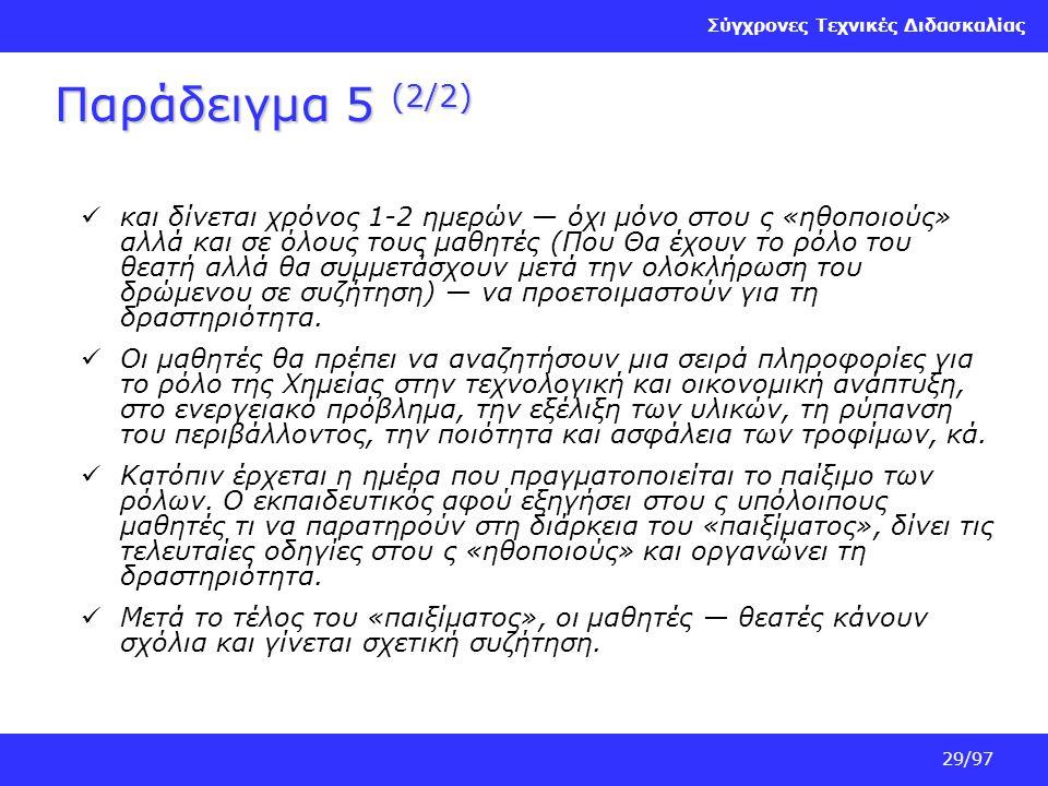 Παράδειγμα 5 (2/2)