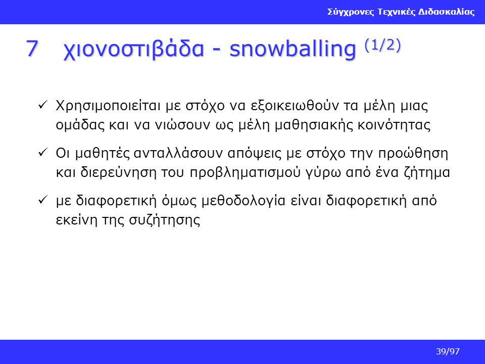 7 χιονοστιβάδα - snowballing (1/2)