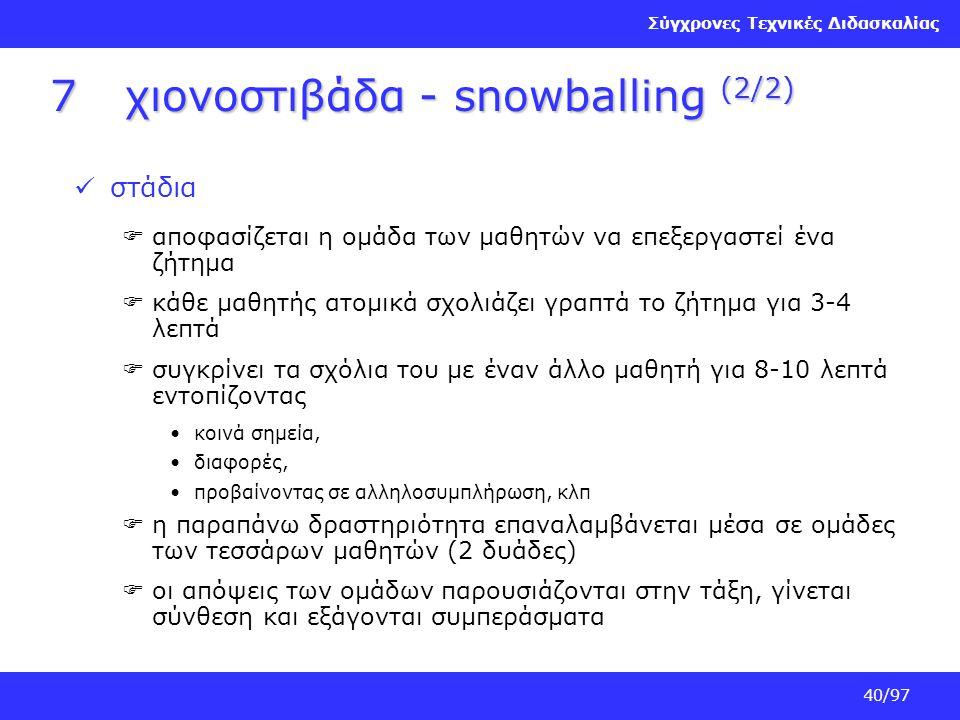 7 χιονοστιβάδα - snowballing (2/2)