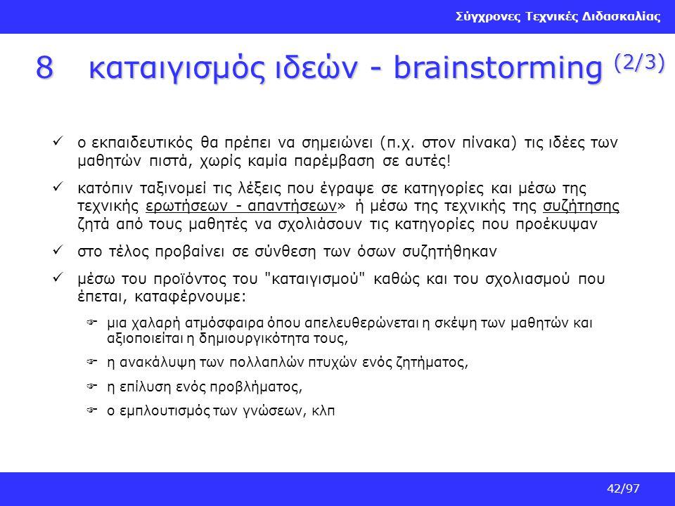 8 καταιγισμός ιδεών - brainstorming (2/3)