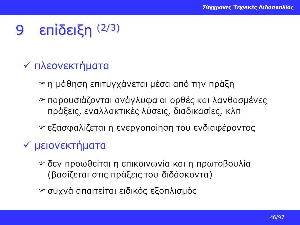 9 επίδειξη (2/3) πλεονεκτήματα μειονεκτήματα