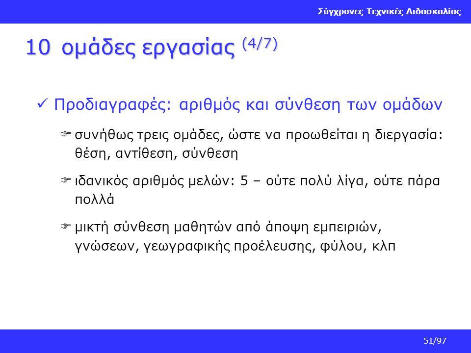 10 ομάδες εργασίας (4/7) Προδιαγραφές: αριθμός και σύνθεση των ομάδων