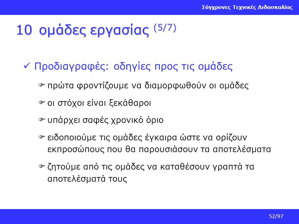 10 ομάδες εργασίας (5/7) Προδιαγραφές: οδηγίες προς τις ομάδες