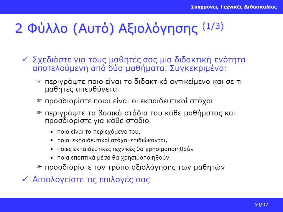 2 Φύλλο (Αυτό) Αξιολόγησης (1/3)