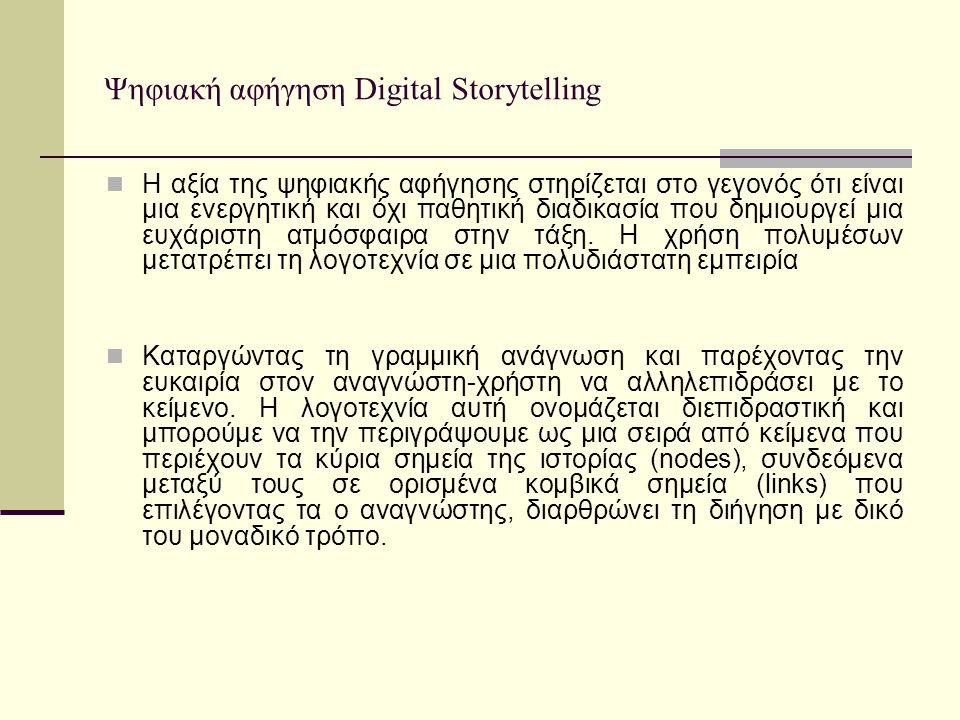 Ψηφιακή αφήγηση Digital Storytelling