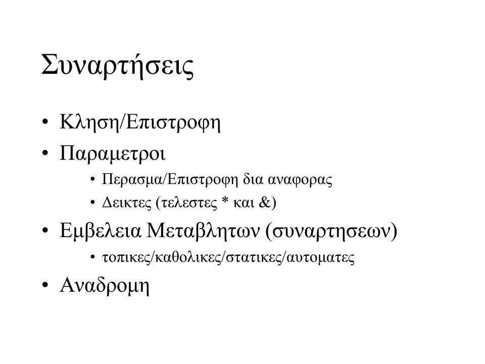 Συναρτήσεις Κληση/Επιστροφη Παραμετροι