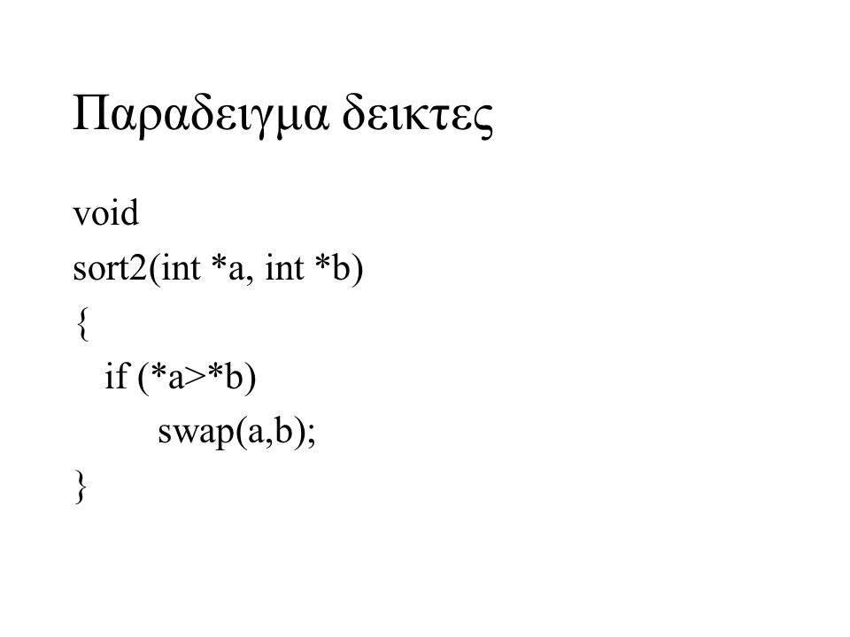 Παραδειγμα δεικτες void sort2(int *a, int *b) { if (*a>*b)