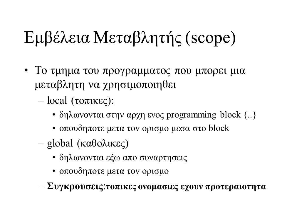Εμβέλεια Μεταβλητής (scope)