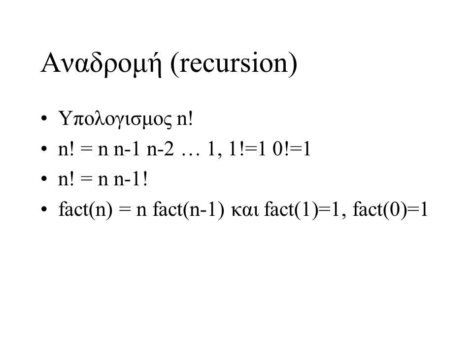Αναδρομή (recursion) Υπολογισμος n! n! = n n-1 n-2 … 1, 1!=1 0!=1