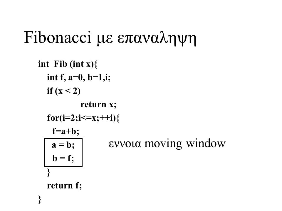 Fibonacci με επαναληψη
