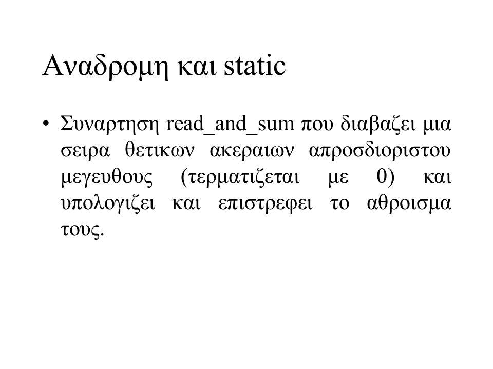 Αναδρομη και static