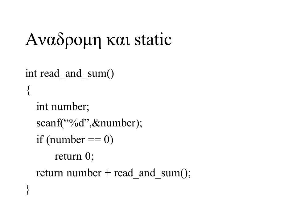 Αναδρομη και static int read_and_sum() { int number;