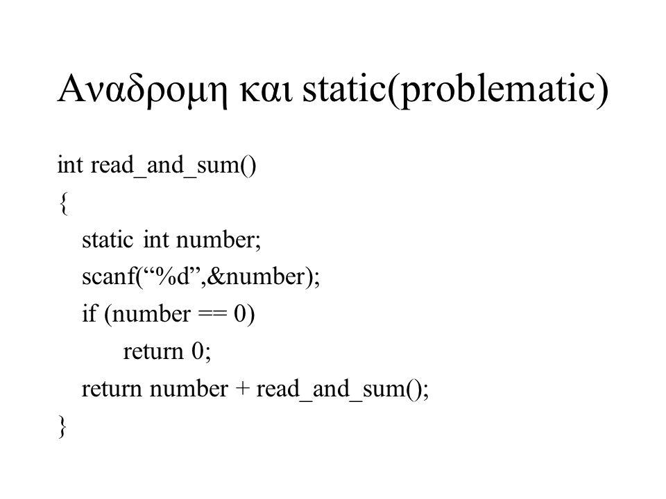 Αναδρομη και static(problematic)