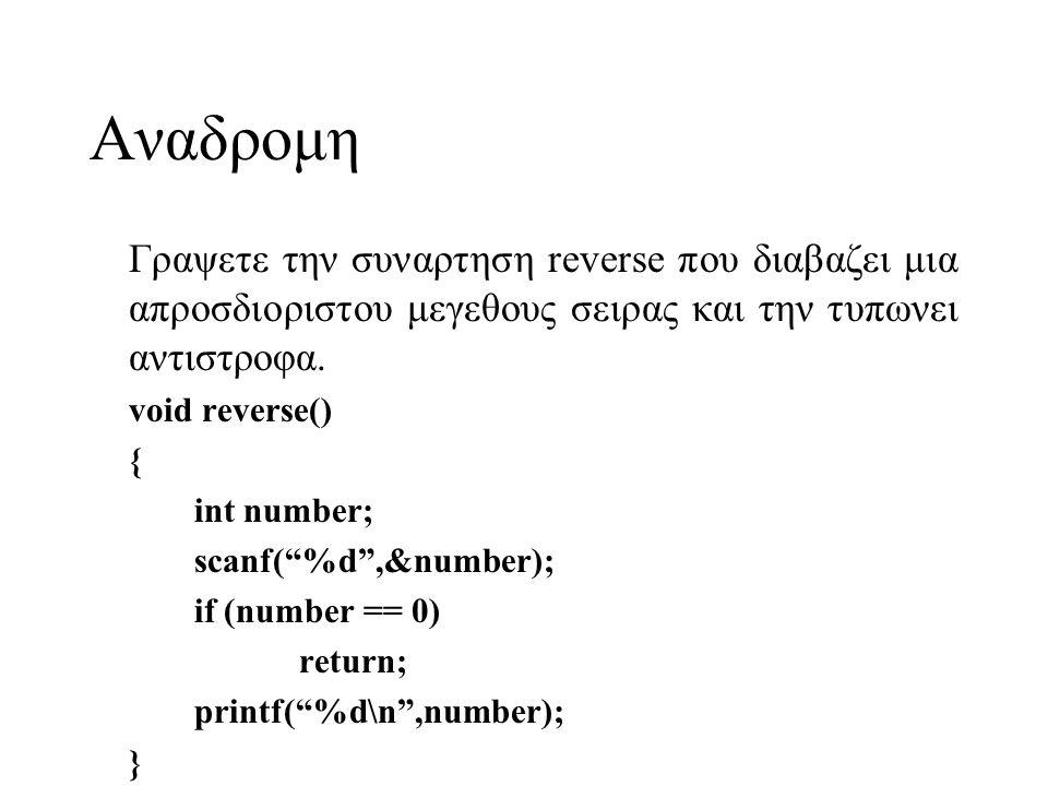 Αναδρομη Γραψετε την συναρτηση reverse που διαβαζει μια απροσδιοριστου μεγεθους σειρας και την τυπωνει αντιστροφα.