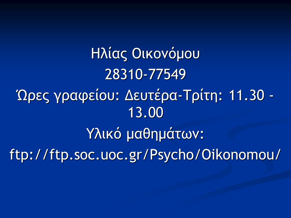 Ώρες γραφείου: Δευτέρα-Τρίτη: 11.30 -13.00 Υλικό μαθημάτων: