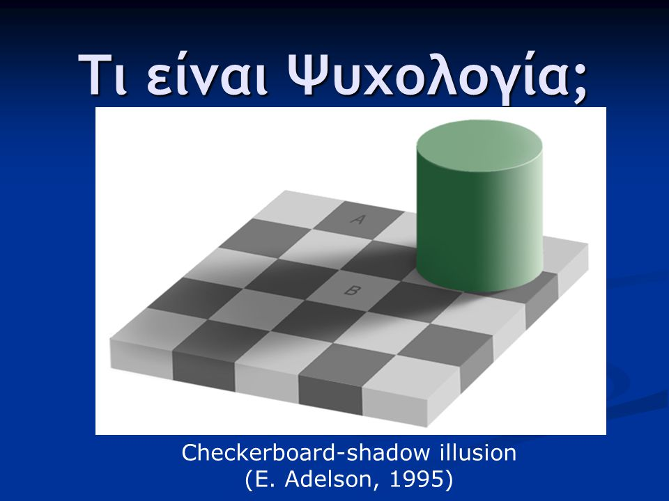 Checkerboard-shadow illusion