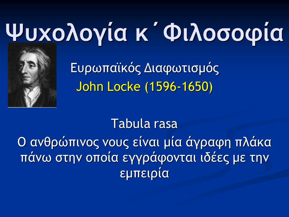 Ψυχολογία κ΄Φιλοσοφία