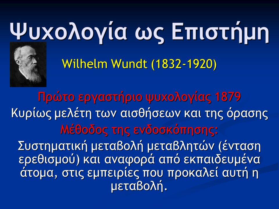 Ψυχολογία ως Επιστήμη Wilhelm Wundt (1832-1920)