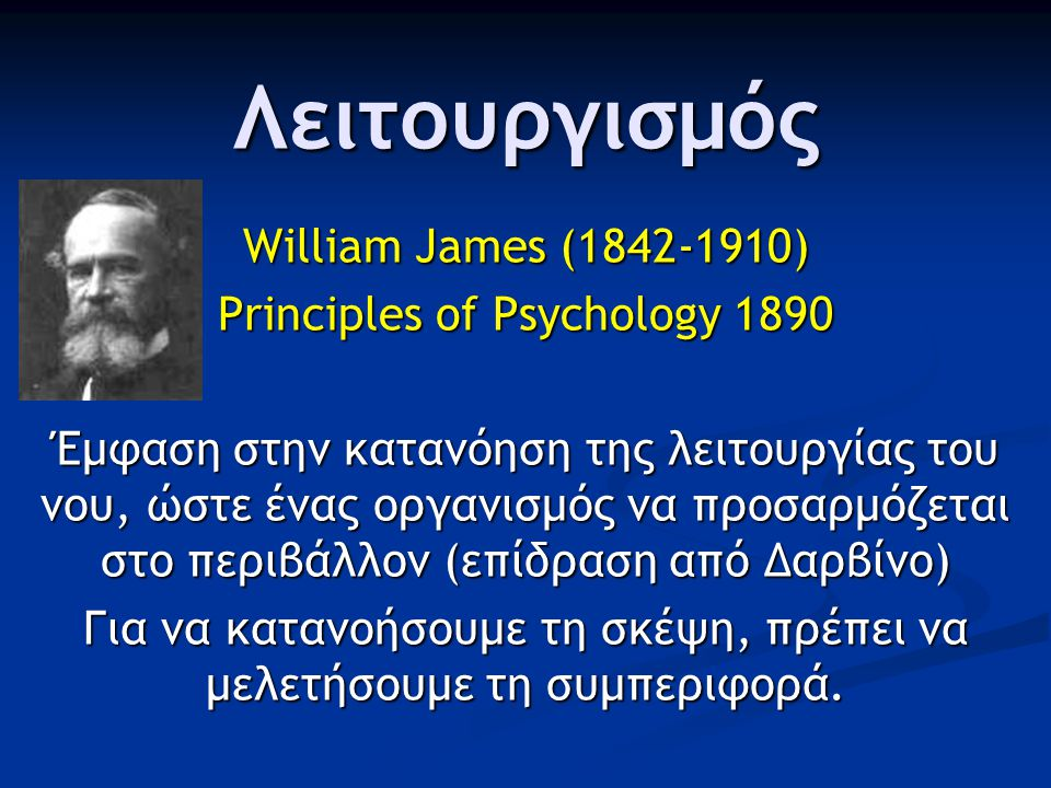 Λειτουργισμός William James (1842-1910) Principles of Psychology 1890