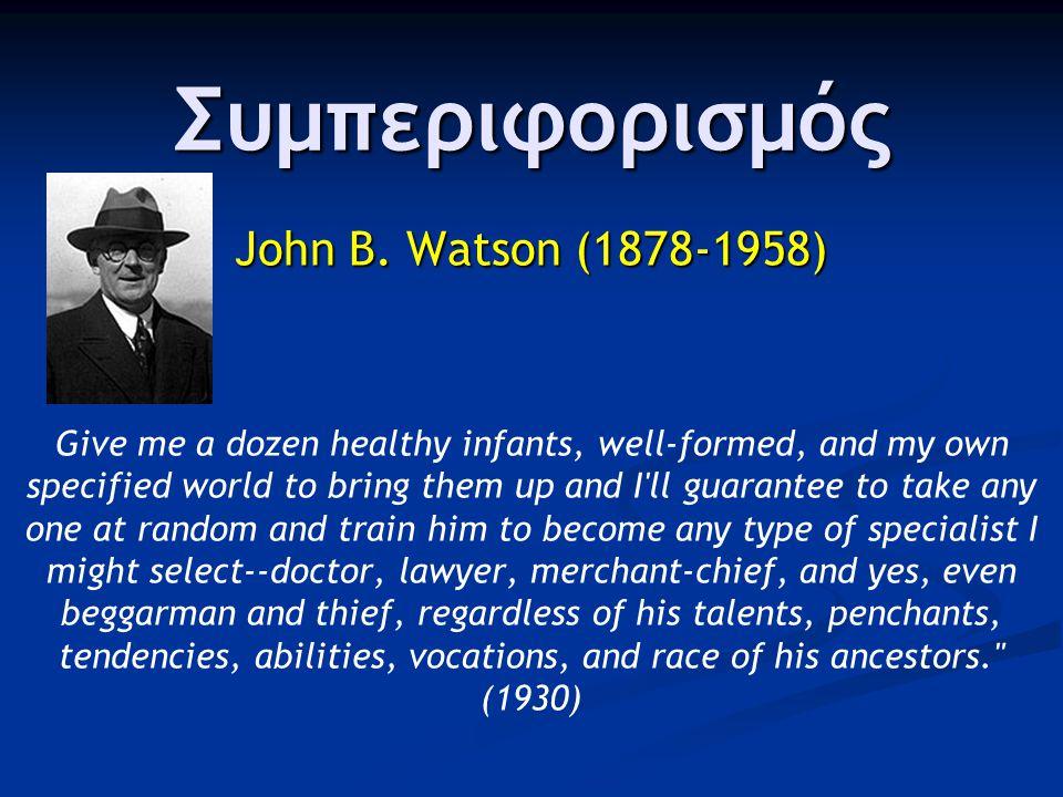 Συμπεριφορισμός John B. Watson (1878-1958)