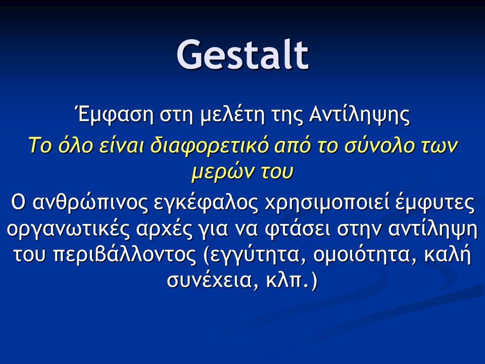 Gestalt Έμφαση στη μελέτη της Αντίληψης