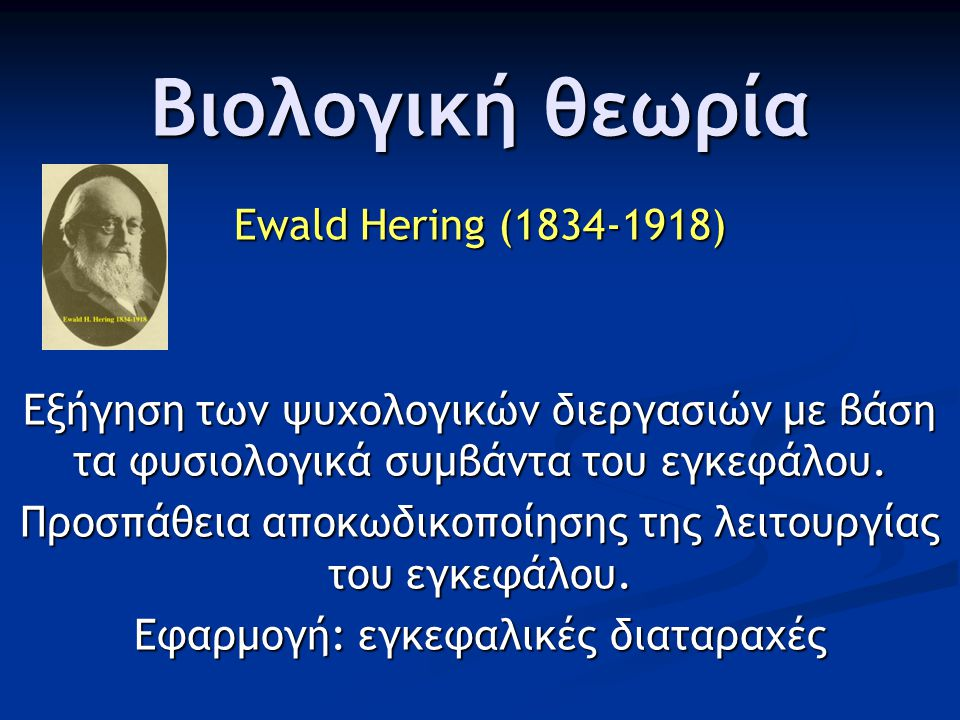 Βιολογική θεωρία Ewald Hering (1834-1918)