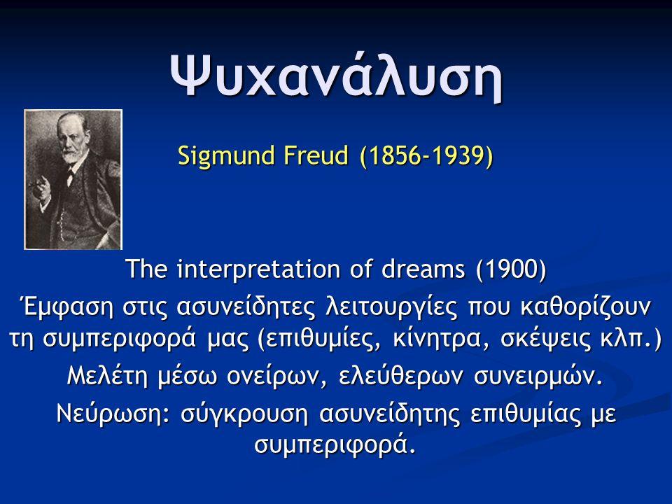 Ψυχανάλυση Sigmund Freud (1856-1939)