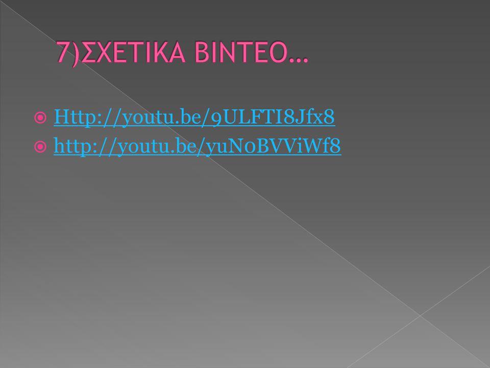 7)ΣΧΕΤΙΚΑ ΒΙΝΤΕΟ… Http://youtu.be/9ULFTI8Jfx8